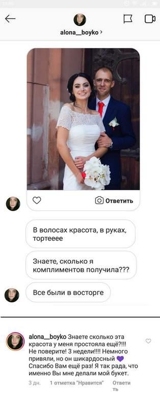 скрин-шот отзыва Алены в Instagram