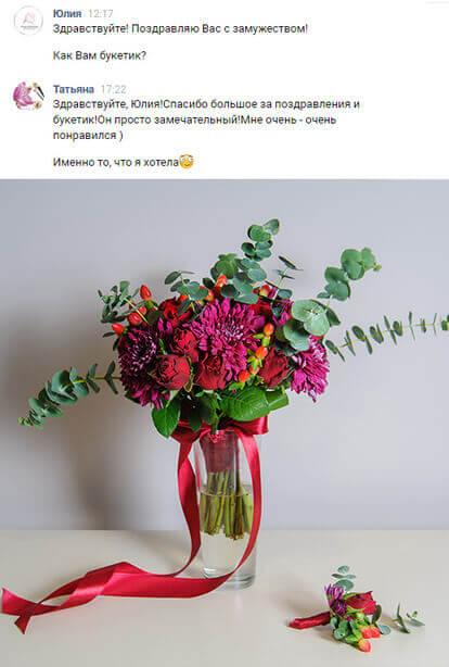 скрин-шот отзыва невесты Татьяны