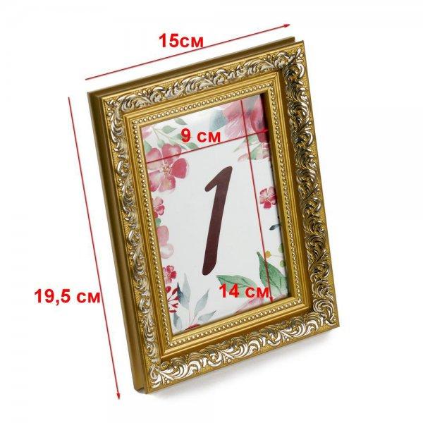 Размеры рамки с золотым багетом для нумерации столов гостей.