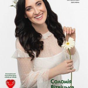 Соломия Витвицкая в нашем венке из живых цветов.